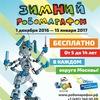 Робомарафон 2017