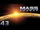Прохождение Mass Effect 43 Нашествие гетов Антибар Касбин