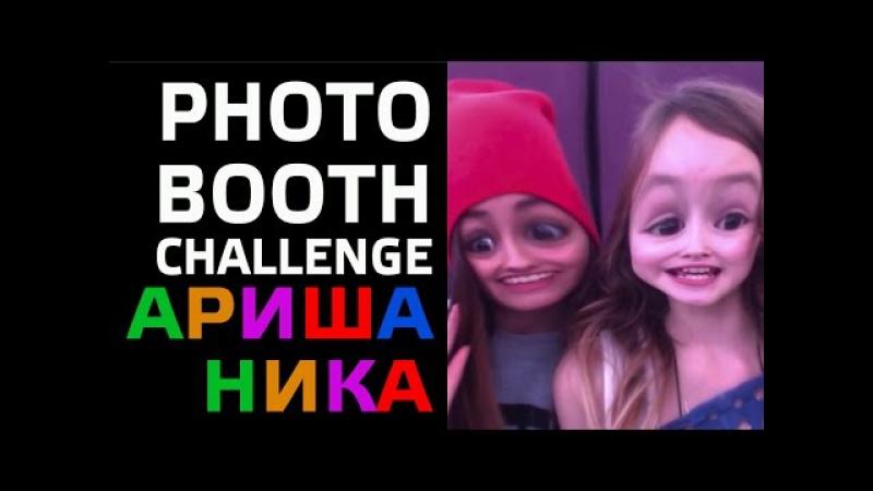 PhotoBooth Challenge:) Ника Харгиянова (NIKA NOVA) Арина Данилова