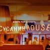Сусанин HOUSE