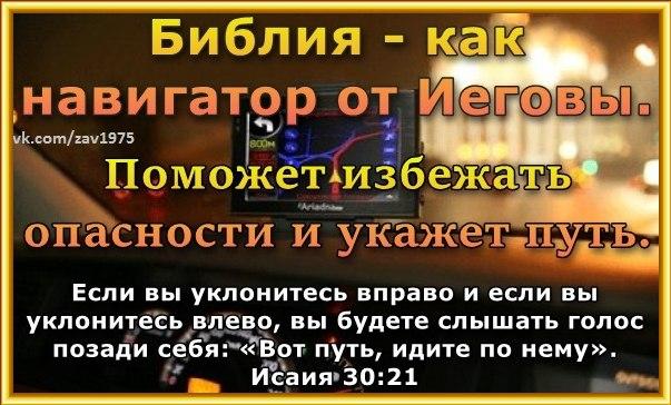 Библейские открытки с текстами из библии свидетелей иеговы, роше открытка