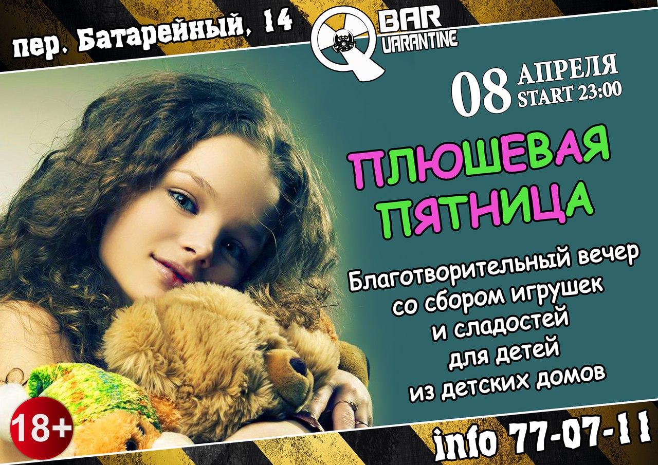 Афиша Хабаровск ПЛЮШЕВАЯ ПЯТНИЦА