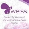 Косметология, уход за лицом и телом | WELSS