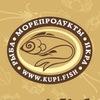 "Рыба и морепродукты в Самаре ""Kupi.Fish"""