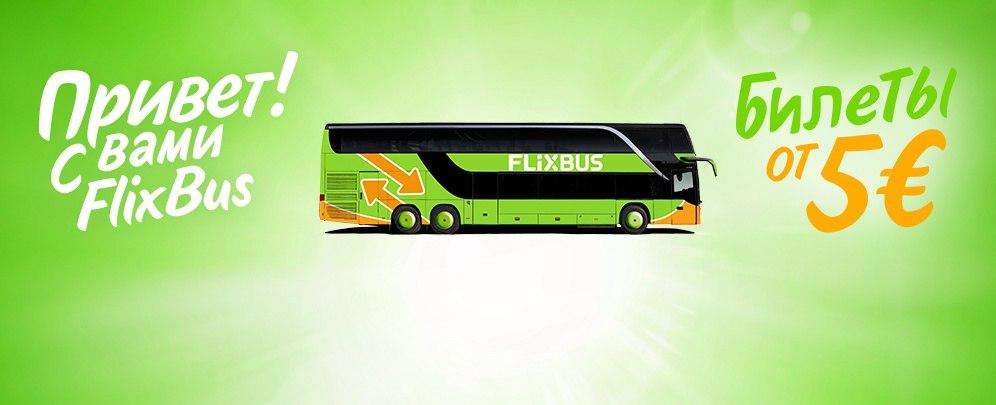 lixbus фликсбас распродажа купоны flixbus promo билеты на автобус в европе билет на автобус за 5 евро