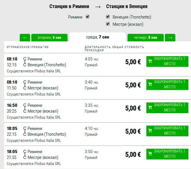 flixbus фликсбас распродажа билетов по италии билет на автобус за 5 евро