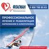 Лечение алкоголизма и наркомании в Крыму