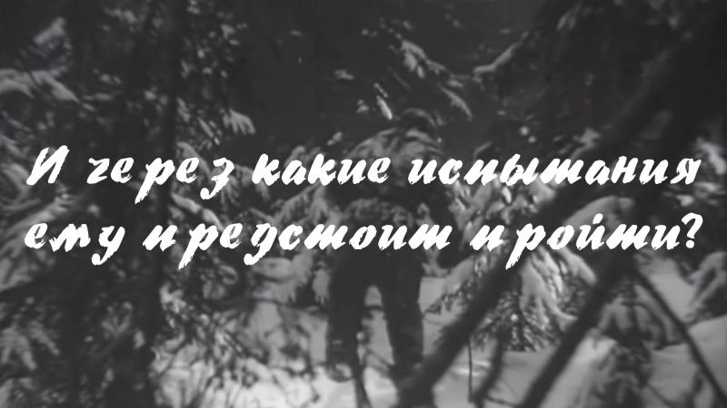 Буктрейлер к произведению Б.Полевого