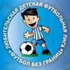 "ЛДФЛ ""Футбол без границ"""