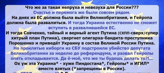 f6017ff77fc Опять непруха и невезуха для России Путина. Гейропа не хочет разваливаться.  Во всём виновата Украина..