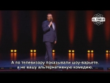Frankie Boyle — Hurt Like Youve Never Been Loved / Трейлер [Русские субтитры]