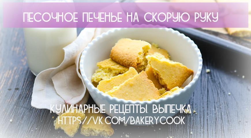 Рецепты печенья на скорую руку песочное
