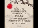 Японская мудрость