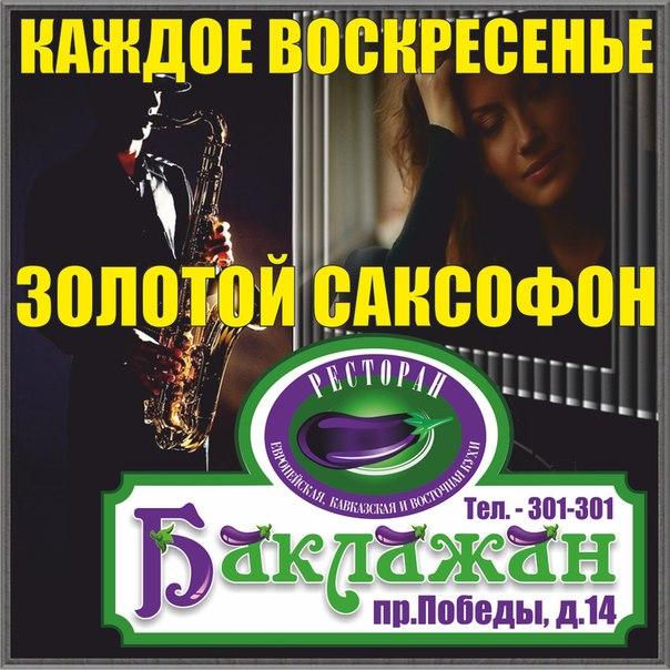 Воскресный Золотой Саксофон в Баклажане