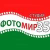 ФотоМир35