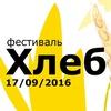 "Фестиваль ""ХЛЕБ"" 2016"