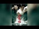 Легенда о близнецах-драконах 2007 Shuang Long Ji