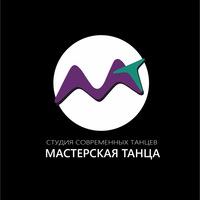 Логотип Мастерская танца (Калуга)