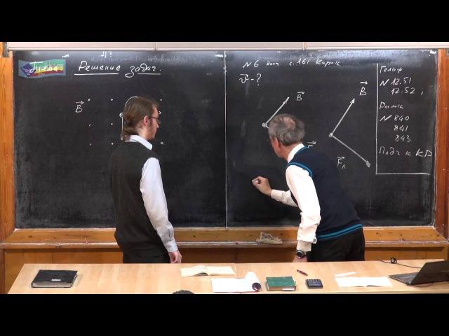Урок 278. Задачи на силу Лоренца - 1 » Freewka.com - Смотреть онлайн в хорощем качестве