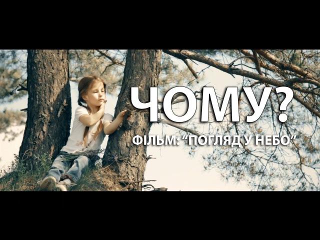 ПОГЛЯД У НЕБО - фільм - короткометражка - CTW STUDIO