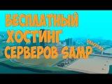 Бесплатный хостинг серверов SA:MP #2