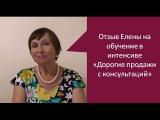 Отзыв Елены Кораблевой для Ксении Коршаковой. Интенсив 'Дорогие продажи с консультаций'