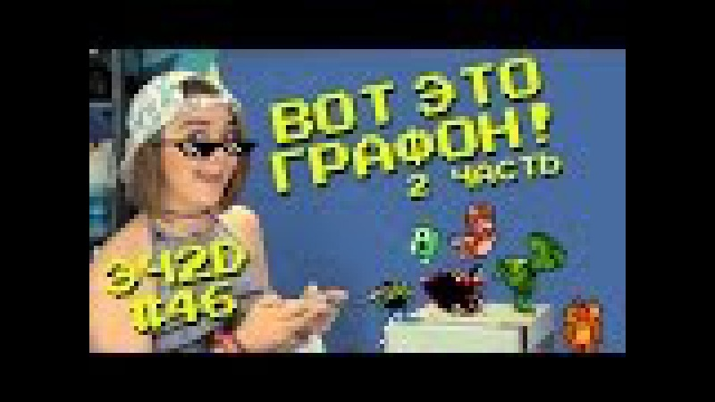 Игры выжавшие максимум из NES - ЭЧ2D 46 (Dendy, FAMICOM) 2 часть