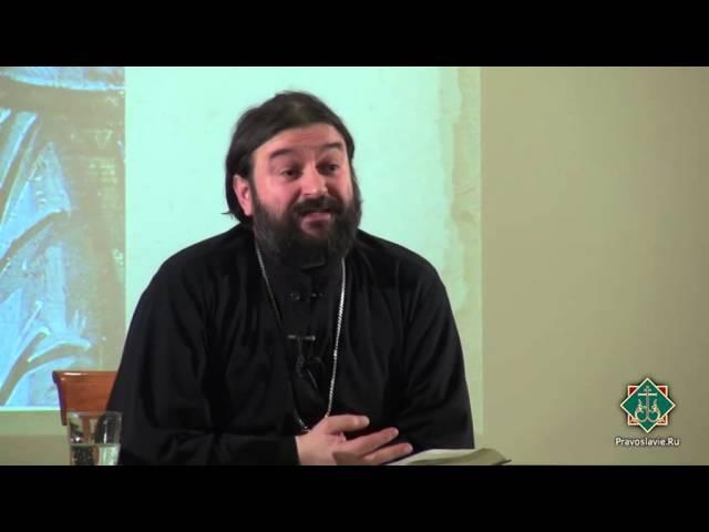Лекция 13. Протоиерей Андрей Ткачев. Пророки Исаия, Иеремия, Иезекииль.Ответы на в...