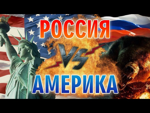 Рэп Баттл - Россия vs. Америка