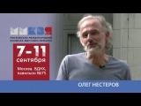 Олег Нестеров приглашает на презентацию своей книги