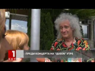 Queen and Adam Lambert are already in Bulgaria