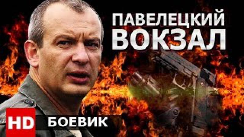 Павелецкий вокзал - детективы [ русский боевик ] фильм целиком