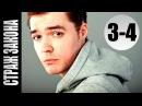 Страж закона Все по закону 3 4 серия 2016 Криминальный сериал