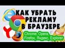 Как убрать рекламу в браузере (Chrome, Opera,Firefox, Яндекс, Explorer)