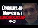 НАРЕЗКА БЛОГЕРОВ Лучшие моменты ШКОЛОСАХАР SAH4R SHOW