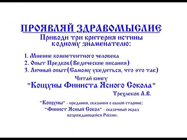 БЛАГОСЛОВЛЯЮ ВСЕХ, ДАЙ БОГ ВАМ ВСЕМ ЛЮБОМУДРИЯ И ЗДРАВОМЫСЛИЯ . (Трехлебова А.В,Ведагор 2017,2018)