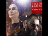 МАКСИМ ФАДЕЕВ feat. НАРГИЗ  ВДВОЁМ (Lyrics video)