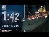 Крейсер Жемчуг. Масштаб 142 World of Warships