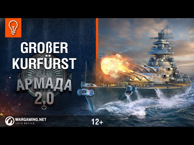 Линкор Großer Kurfürst. Армада [World of Warships]