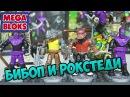 Бибоп и Рокстеди - TMNT Collectors от Mega Bloks