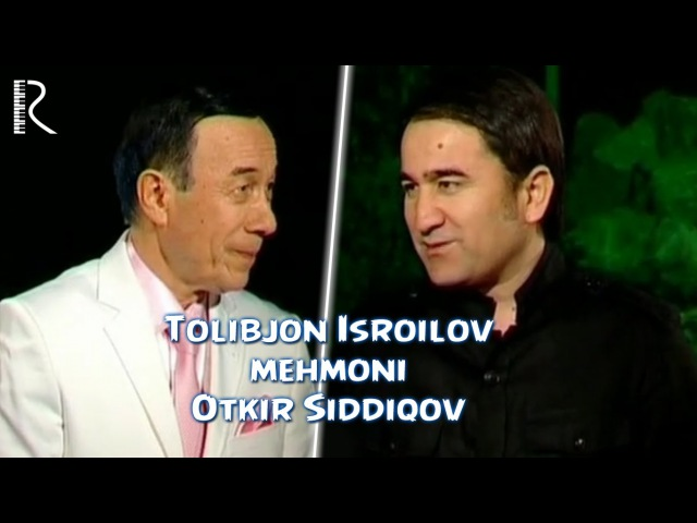 Tolibjon Isroilov mehmoni - Otkir Siddiqov | Толибжон Исроилов мехмони - Уткир Сиддиков
