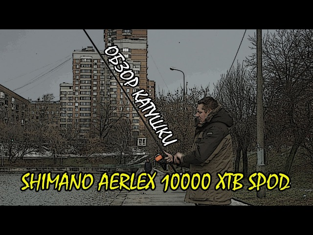 Карповая катушка Shimano Aerlex 10000 XTB SPOD Обзор