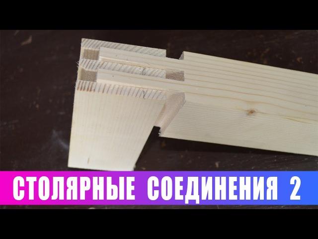 Столярные соединения 2. УКС (угловые концевые соединения)