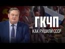 Евгений Спицын.ГКЧП. Как рушили СССР.