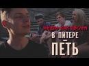 ЖИЗНЬ КАК ПЕСНЯ - В ПИТЕРЕ – ПЕТЬ (feat. Дима Ермузевич & Юля Годунова)