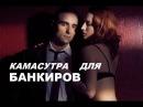 ★Финансовые игры .КАМАСУТРА ДЛЯ БАНКИРОВ.
