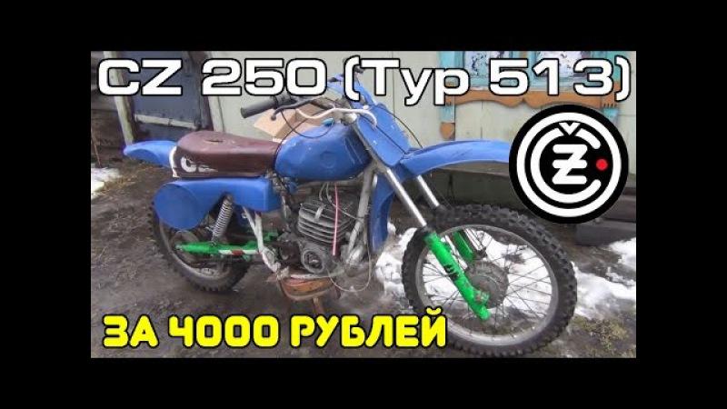 ✔ CZ 250 (Typ 513) за 4000 рублей
