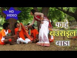 Bhojpuri Song 2016 | काहे बउराइल बाड़ा  | Bhojpuri Kawar Geet 2016 | HD