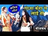 Bhojpuri Bolbam Bhajan | गांजा कहाँ से लाई हो | Bhojpuri Kawar Geet 2016 | HD