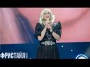 Фристайл Нина Кирсо - Мой милый мальчик (ОРТ)